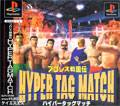 Pro Wrestle Sengokuden Hyper Tag Match - KSS