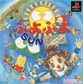 Puyo Puyo Sun  - Sega