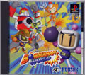 Bomberman World - Hudson
