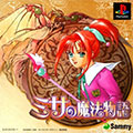 Misa no Mahou Monogatari (New) - Sammy