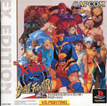X Men vs Street Fighter EX Edition