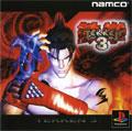 Tekken 3 - Namco