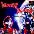 Ultraman Tiga & Dyna - Bandai