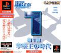 Capcom Generation 1 - Capcom