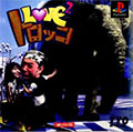 Love Love Torokko (New) - TYO Entertainment