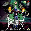 Cho Nazo (New) - Bandai