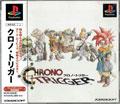 Chrono Trigger - Squaresoft