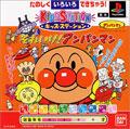 Kids Station Anpanman  - Bandai