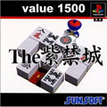 The Shikinjoh - Sunsoft