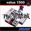 The Shikinjoh - Sunsoft