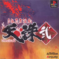 Tenchu 2 - Acquire