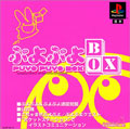 Puyo Puyo Box - Compile