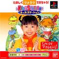Kids Station Hitori De Dekiru Mon (New) - Bandai