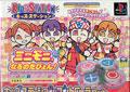Kids Station Mini Moni (New) - Banpresto