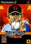 Slotter Up Core Kyojin no Hoshi - Dorart