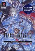 Final Fantasy XI (2002 Special Art Box) (New) - Square