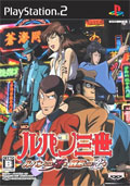 Lupin the 3rd Zenigata - Banpresto