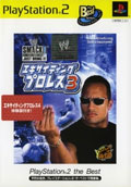 Exciting Pro Wrestling 3 (Best) (New) - Yukes