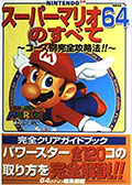 Super Mario 64 Guide Book - Takajima