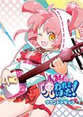 Mamoru Kun Soundtrack (New) - Tower Records