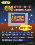 Sega Saturn 4 MB Memory Card (New) - Third Party