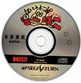 Outlaws of the Lost Dynasty Fuunsaiki  (Demo Disk) - Data East