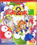 Puyo Puyo 2 (New) - Bandai