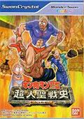 Kinnikuman II Choujin Seisenshi (New) - Bandai