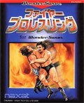 Fire Pro Wrestling for WonderSwan (New) - Naxat