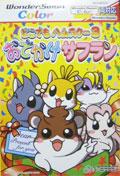 Totemo Hamster 3 (New) - Interbec
