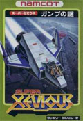 Super Xevious - Namcot