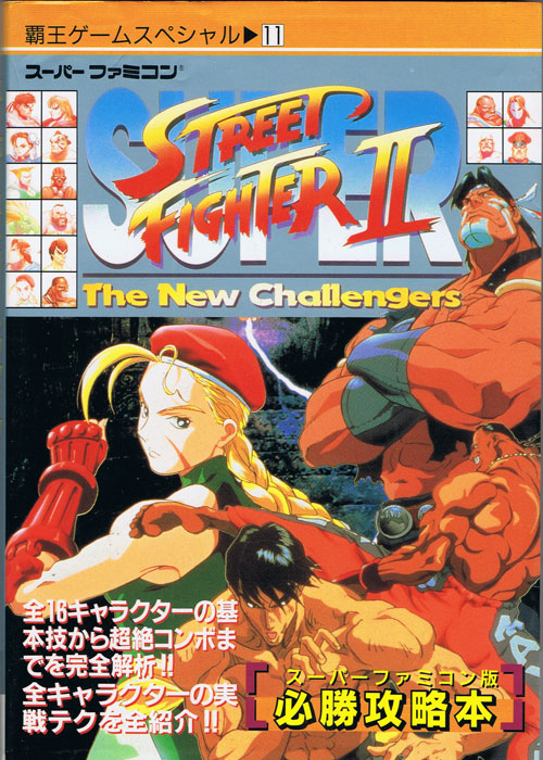 Street fighter alpha 3 official strategy guide melloy, kevin.