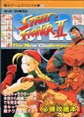 Super Street Fighter II Guide Book - Kodansha