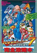 Rockman 7 Guide Book