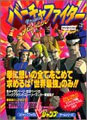 Virtua Fighter Saturn Guide Book  - V Jump