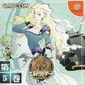 Eldorado Gate 5 - Capcom