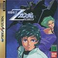 Gundam Z (New) - Bandai