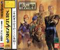 Mobile Suit Gundam Girens Ambition - Bandai