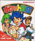 Pocket Janso (New) - Namcot