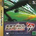 Shutoko Battle 97 (New) - Genki