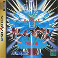 Game no Tetsujin The Shanghai - Sunsoft