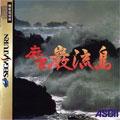 Mahjong Granyu Shima (New) - Ascii