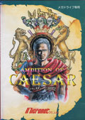 Ambitious of Ceasar - Micronet