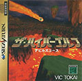 The Hyper Golf Devils Course (New) - Vic Tokai