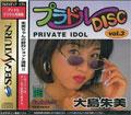 Private Idol Vol 3 Akemi Oshima (New) - SadaSoft