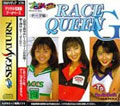 Private Idol Race Queen G - Genki