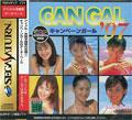 Private Idol Campaign Girl 97 - Sada Soft