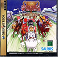 Stakes Winner (New) - Saurus