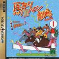 Umanari 1 Furlong Gekijyo - Micro Vision