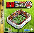 Japan Football Manager - Enix